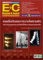 วารสารEC ฉ.074 (ก.ค-ส.ค 57)
