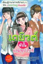 เรียนรู้ภาษาเกาหลีง่ายๆ กับซีรีส์ Love Song ทำนองรัก ตอนเดบิวต์หัวใจนายซุป'ตาร์
