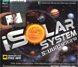 iSolar System ระบบสุริยะทะลุจอ