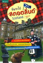 """ฉันจะไป """"สกอตลั่นด์"""" Scotland"""