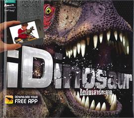 iDinosaur ไดโนเสาร์ทะลุจอ