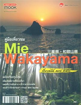 คู่มือเที่ยวชม Mie Wakayama