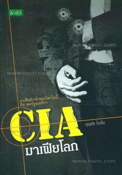 CIA มาเฟียโลก