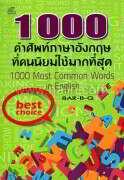 1000 คำศัพท์ภาษาอังกฤษ ที่คนนิยมใช้มากที่สุด