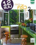 12 แบบต่อเติมครัว เล่ม 2