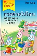 กระต่ายไปไหน (หนังสือมีเสียง)