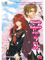 สะดุดรักสาวนักสู้ Bloody Sakura