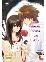 White Valentine รักแรกของหัวใจ (ปกใหม่)