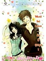 Must be love... รักนี้ชุลมุน 1