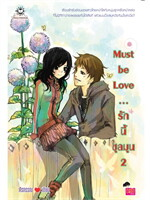 Must be love... รักนี้ชุลมุน 2