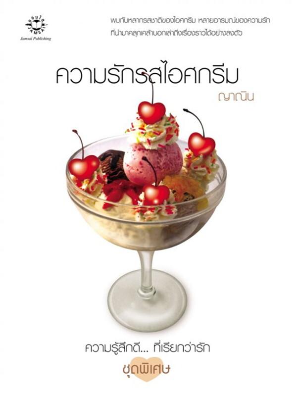 ความรักรสไอศกรีม