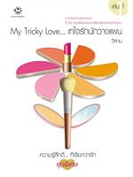 My Tricky Love...เทใจรักนักวางแผน 1