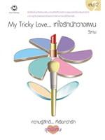 My Tricky Love...เทใจรักนักวางแผน 2