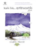 Itoshii hito...สุดที่รักของหัวใจ