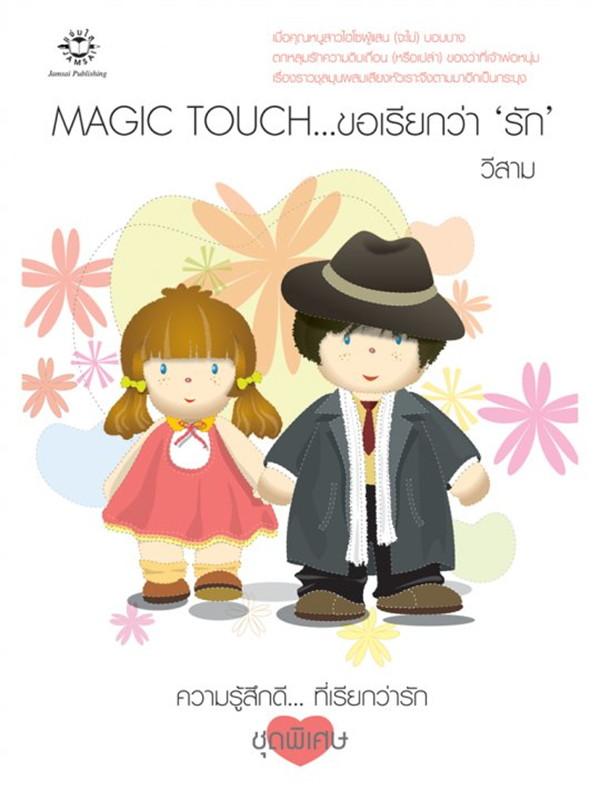 MAGIC TOUCH...ขอเรียกว่า 'รัก'