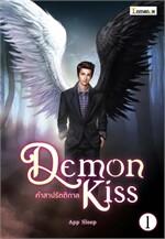Demon Kiss คำสาปรัตติกาล 1