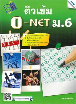 ติวเข้ม O-NET ม.6