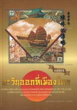 ตะวันออกที่เมืองไทย