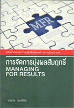 การจัดการมุ่งผลสัมฤทธิ์ Managing for results