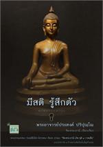 มีสติ รู้สึกตัว (Mindfulness) (ฟรี)