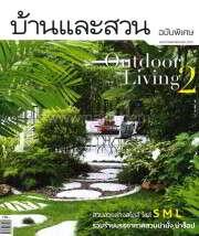 บ้านและสวนฉบับพิเศษ : Outdoor Living 2