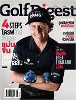 Golf Digest - ฉ. กุมภาพันธ์ 2557