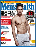 Men's Health - ฉ. มกราคม 2557