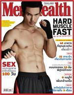 Men's Health - ฉ. กุมภาพันธ์ 2557
