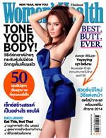 Women's Health - ฉ. มกราคม 2557