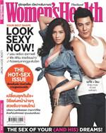 Women's Health - ฉ. กุมภาพันธ์ 2557