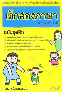 เด็กสองภาษา พ่อแม่สร้างได้ ฉบับชุดฝึก