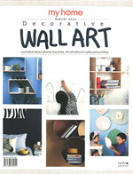my home Special Issue : Decorative Wall Art