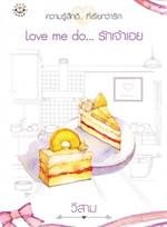 Love me do... รักเจ้าเอย (ปกใหม่)