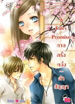 A Fairy Promise กาลครั้งหนึ่ง...คำสัญญา