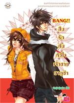 BANG!! สืบรักค้นหัวใจเจ้าชายยากูซ่า
