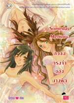 Someday Memory...ความทรงจำของนางฟ้า