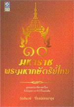 10 มหาราช พระมหากษัตริย์ไทย
