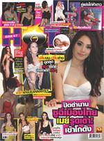 ZupZip Hot ฉ.67 กุมภาพันธ์ 2557