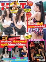 ZupZip Hot ฉ.68 มีนาคม 2557