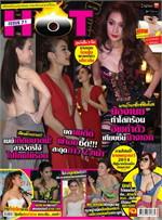 ZupZip Hot ฉ.71 มิถุนายน 2557