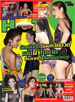 ZupZip Hot ฉ.72 กรกฎาคม 2557
