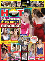 ZupZip Hot ฉ.73 สิงหาคม 2557