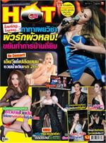 ZupZip Hot ฉ.76 พฤศจิกายน 2557