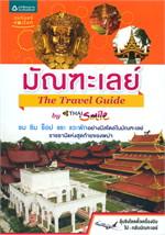 มัณฑะเลย์ The Travel Guide