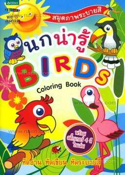 สมุดภาพระบายสี นกน่ารู้ (Birds)