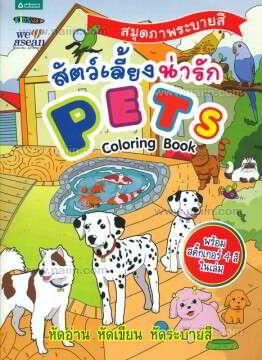 สมุดภาพระบายสี สัตว์เลี้ยงน่ารัก