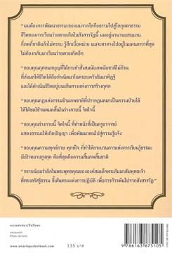คนต้นแบบ ดร.บุญยง ว่องวานิช