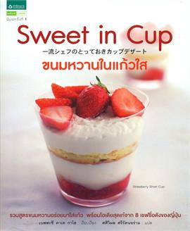 Sweet in Cup ขนมหวานในแก้วใส