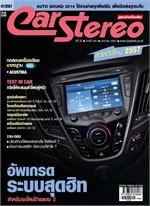คาร์ สเตริโอ(Car Stereo) ฉ.367 ม.ค 2557