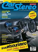 คาร์ สเตริโอ(Car Stereo) ฉ.368 ก.พ 2557